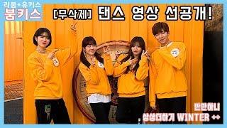 [라붐(LABOUM), 유키스(U-KISS) 수현] 무삭제 댄스 영상 선공개!!