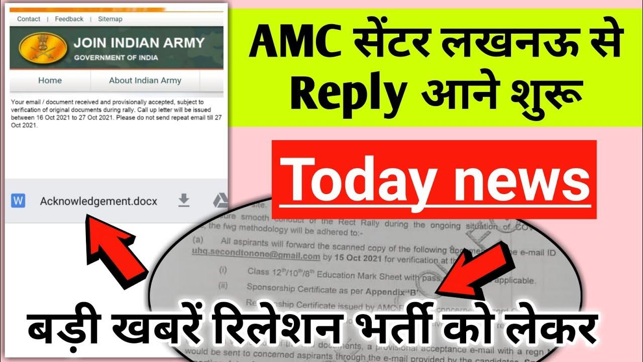 army bharti notification 2021-22 | 02 बड़ी खबरें रिलेशन भर्ती को लेकर | UHQ Relation Army