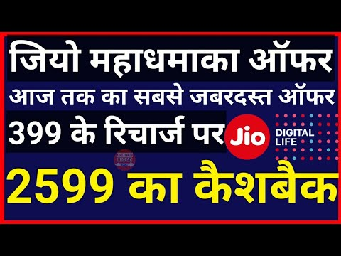 Jio is giving Rs.2599 Cashback on Recharge of Rs.399 under Triple Cashback Offer