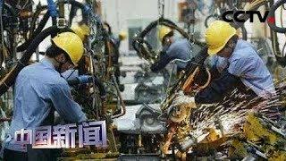 [中国新闻] 新闻观察:中国经济稳健前行有坚实基础 | CCTV中文国际