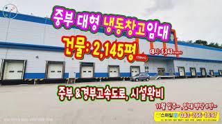 청주 냉동냉장창고임대 대형건물 중부지역 남청주IC 고속…