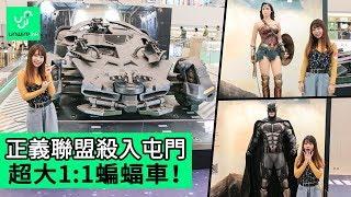 正義聯盟 Justice League 殺入屯門 超大1:1蝙蝠車Batmobile!