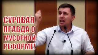 """Самая суровая правда о """"Мусорной реформе"""" от депутата Бондаренко!"""
