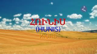 Армянский язык  Самоучитель.  Урок 7