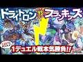 【遊戯王】ドライトロンvsプランキッズ!YUDTにもオススメな最強デッキで本気対決!【対戦動画】/ カードラボ サテライトショップチャンネル