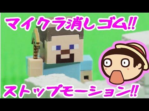 【マイケシ】マイクラの消しゴムでストップモーション!!(゜Д゜) マイケシ紹介!!【たこらいす】 - YouTube