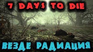 Радиация и добыча урана - 7 Days to Die