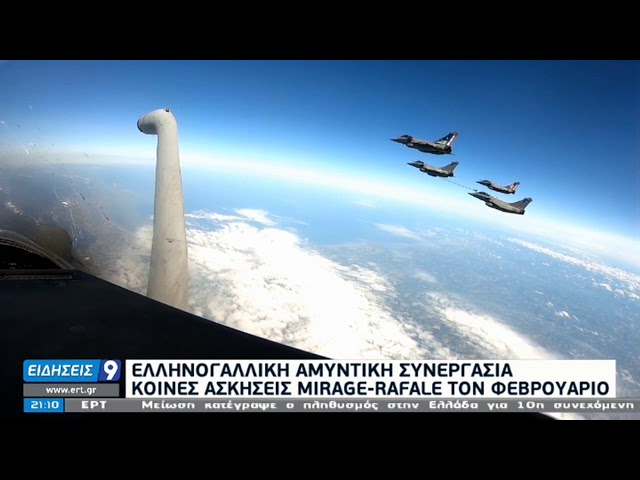 <span class='as_h2'><a href='https://webtv.eklogika.gr/machitika-rafale-i-ellada-i-proti-eyropaiki-chora-poy-ta-apokta-25-01-2021' target='_blank' title='Μαχητικά RAFALE | Η Ελλάδα η πρώτη ευρωπαϊκή χώρα που τα αποκτά | 25/01/2021'>Μαχητικά RAFALE | Η Ελλάδα η πρώτη ευρωπαϊκή χώρα που τα αποκτά | 25/01/2021</a></span>