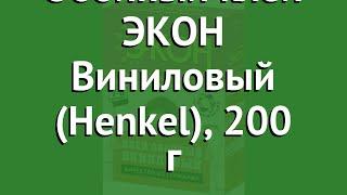 Обойный клей ЭКОН Виниловый (Henkel), 200 г обзор 1312333 бренд производитель Henkel (Германия)