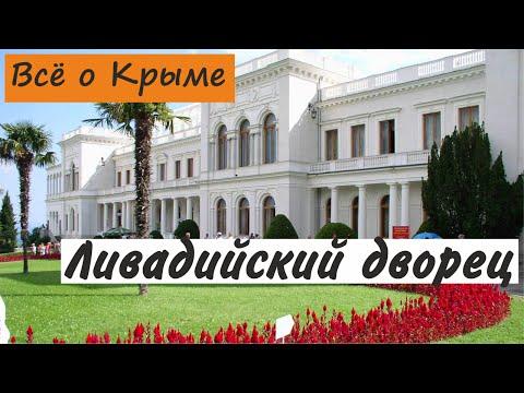 Ливадийский дворец. Ялта. Достопримечательности Крыма.