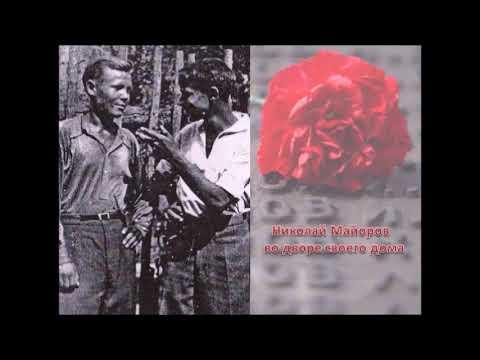 Na Voine I Ne Bil Veteranom. Nikolai Maiorov