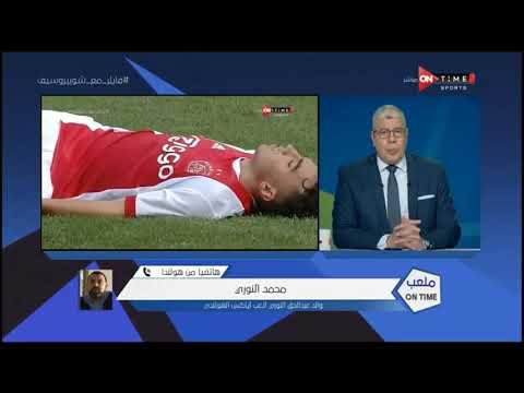 حصريًا والد اللاعب عبد الحق نوري يتحدث لأول مرة بعد تعافي اللاعب من الغيبوبة - ملعب ON