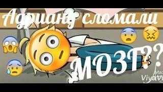 ЛедиБаг и Супер-кот  Адриану сломали МОЗГ?!!  Комикс #19