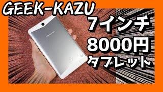 Nexus7の後継機!?激安8000円タブレット!【Teclast P70,タブレット端末,7インチ】 thumbnail