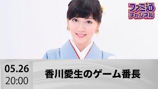 【ファミ通ch】女流棋士・香川愛生のゲーム番長 thumbnail