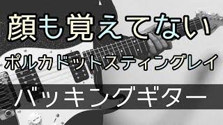 【TAB譜付き - しょうへいver.】顔も覚えてない - ポルカドットスティングレイ(POLKADOT STINGRAY) バッキングギター(Guitar)