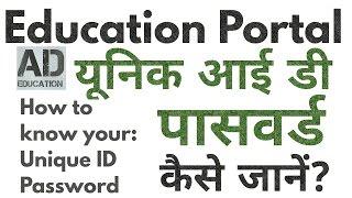 Education Portal पर अपना UNIQUE ID व PASSWORD कैसे जानें।