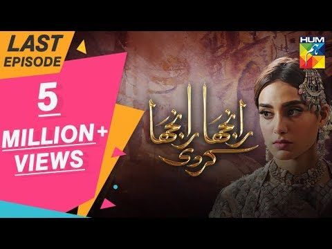 Ranjha Ranjha Kardi Last Episode HUM TV Drama 1 June 2019