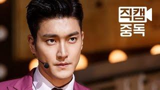 [엠넷 직캠중독] 슈퍼주니어 시원 직캠 데빌 DEVIL SUPER JUNIOR Siwon ...