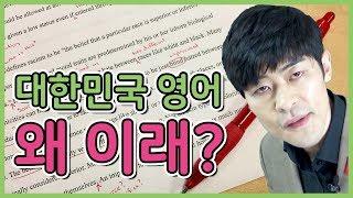대한민국 영어.. 왜 이 지경이 되었나?