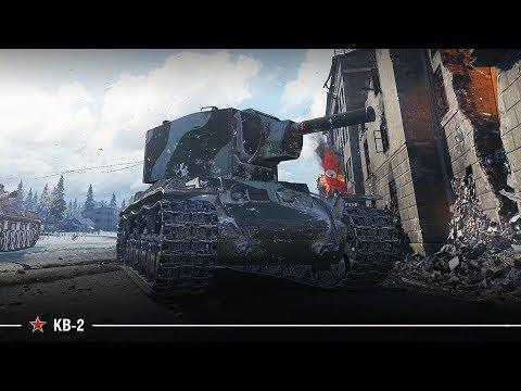 КВ-2 Беспощадный