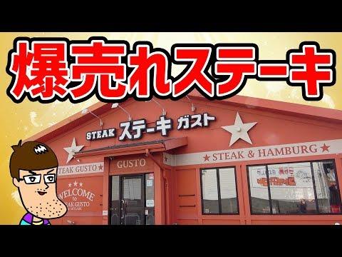 ステーキガストで旨すぎて爆売れ中の新ステーキ食べてみた!
