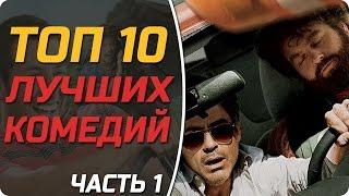 ТОП 10 ЛУЧШИХ КОМЕДИЙ (часть 1) #Кино
