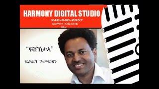 Eritrean Instrumental Music Dawit Kidane Fishktea/ፍሽኽታኣ by Yhdego G/medhin