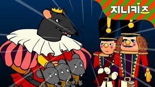호두까기 인형 #1 | 세계명작동화 | 어린이 클래식 | 크리스마스 동화★지니키즈