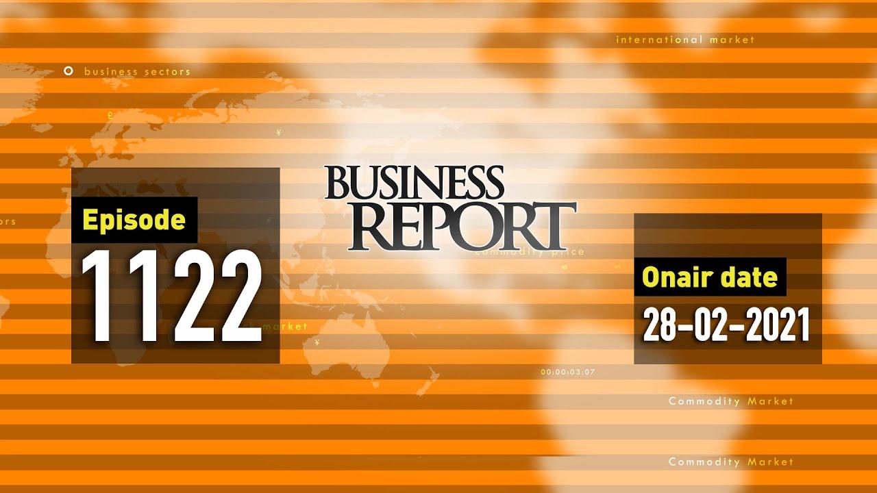 বিজনেস রিপোর্ট, ২৬ ফেব্রুয়ারি, ২০২১| Bangla Business News | Business Report 2021