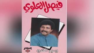 Aseel EL Khdood فيصل العلوي – أسيل الخدود