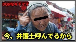 【DQN撃退!爽快チャンネル】 ちょっくらスカッとしていきませんか? チ...
