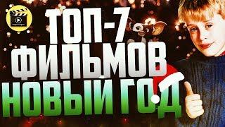 ТОП-7 Лучших Новогодних Фильмов ДЛЯ ВСЕЙ СЕМЬИ! [Лучшие Новогодние Фильмы]
