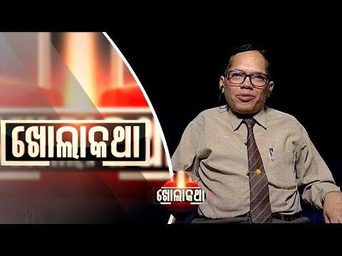 Kholakatha Ep 504 20 July 2017 | VIMSAR Director Dr. Aswini Kumar Pujahari