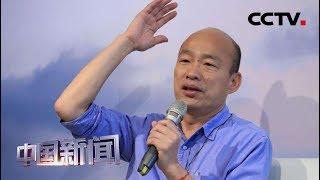[中国新闻] 与柯文哲同调 韩国瑜重批蔡英文 | CCTV中文国际