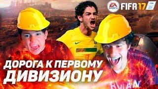 FIFA 17 Ultimate Team Дорога к первому дивизиону