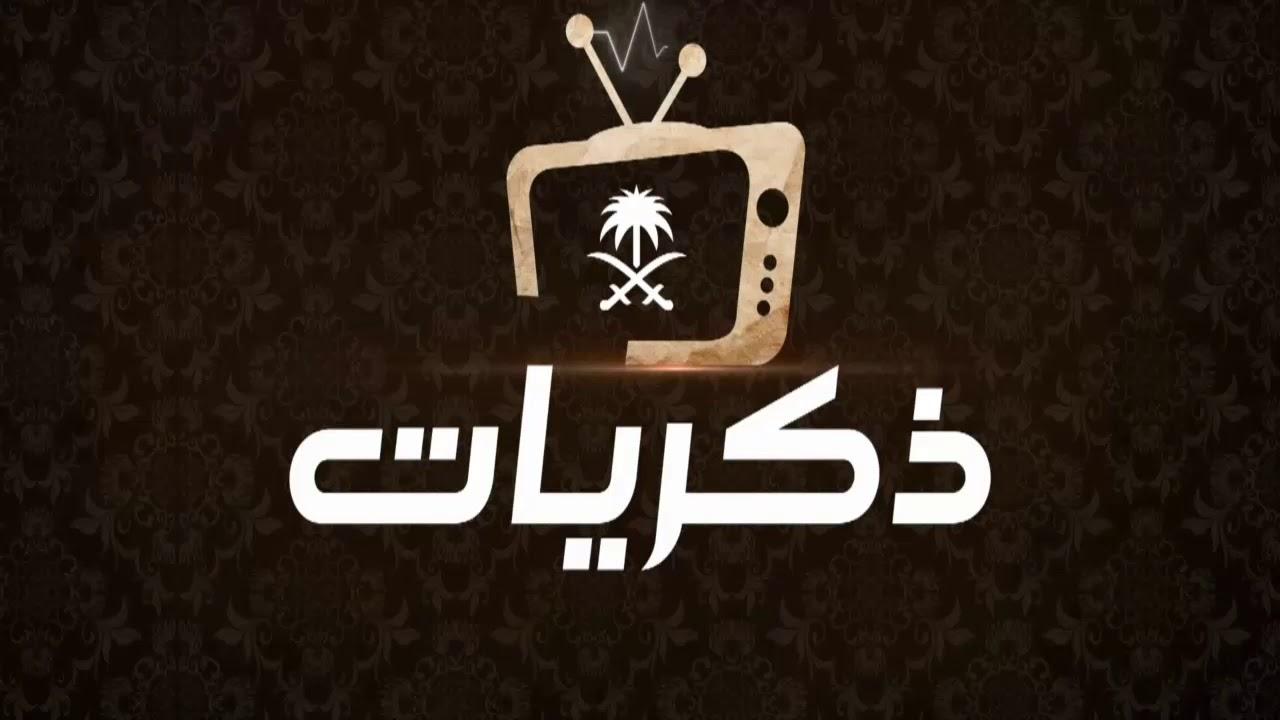 قناة ذكريات قريبا على التلفزيون السعودي Youtube