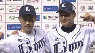 ライオンズ・平井投手・外崎選手のヒーローインタビュー動画。 2019/05/...