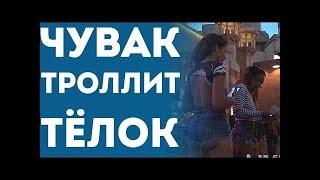 Парень Прикалывается Троллит И Стебётся Над Девушками Пранк На Русском 2017