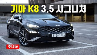 기아 K8 V6 3.5 시그니처 시승기, 2021 KIA K8 V6 3.5 test drive, review