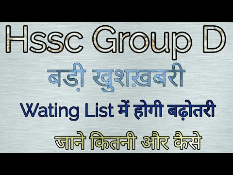 Hssc Group D waiting list