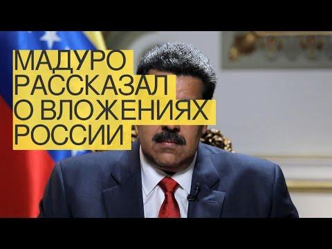 Мадуро рассказал овложениях России вВенесуэлу