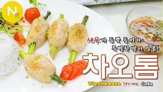 [화니의 요리] 새우가 듬뿍 들어가 특별한 맛이 일품!…