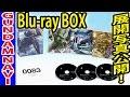 機動戦士ガンダム0083 Blu-ray BOX展開写真公開! の動画、YouTube動画。