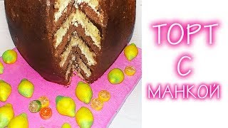 Шоколадно-Лимонный Торт с МАНКОЙ! РЕЦЕПТ. Нежный и Безумно Вкусный!