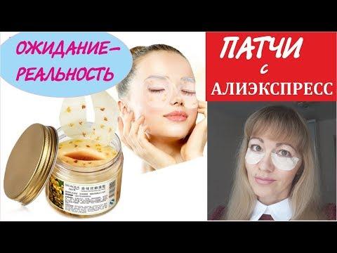 Патчи - маска Bioaqua для кожи вокруг глаз  / Китайская косметика / ПАТЧИ