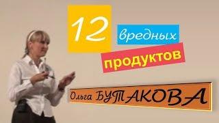 12 вредных продуктов Ольга Бутакова