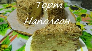 Торт Наполеон - вкусный рецепт