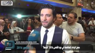 """بالفيديو  حسن الرداد: المنافسة في عيد الأضحى 2016 """"صعبة"""""""