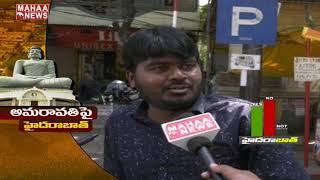 ఏపీ పాలిటిక్స్ పై  తెలంగాణ లో ఏం అనుకుంటున్నారంటే..! | MAHAA NEWS